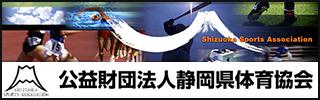 公益財団法人静岡県体育協会